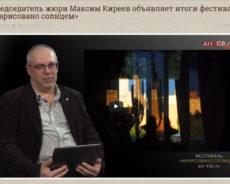 Телеканал «Art-108»: Объявлены победители фото-видео фестиваля «Нарисовано солнцем»