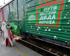 Большое «Путешествие Деда Мороза с НТВ» по России завершается в Москве