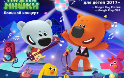 «Ми-ми-мишки — Большой концерт» – лучшее детское приложение 2017 года