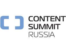 Как будет развиваться российский рынок ТВ контента в следующем году? – обсудят международные специалисты на CONTENT SUMMIT RUSSIA 31 января