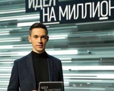 Концепция нового сезона шоу «Идея на миллион» представлена на Российском инвестиционном форуме