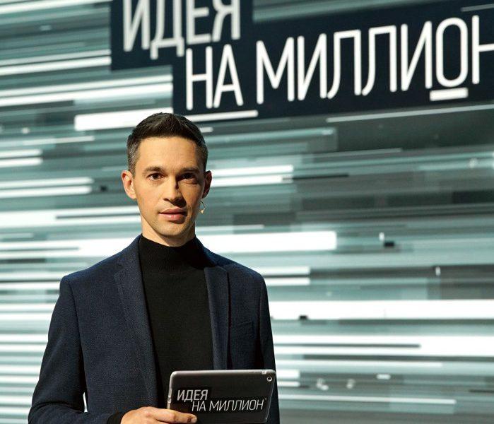 Глава Минэкономразвития России вошел в состав жюри телешоу ВЭБа «Идея на миллион» на канале НТВ