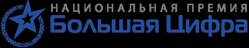 Премия Большая цифра 2018: зрители выбрали лучшие телеканалы России