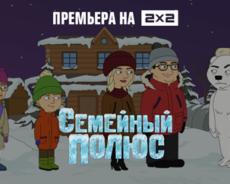 2х2 встречает зиму собственным анимационным ситкомом