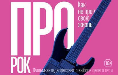 В январе пройдут дополнительные показы ироничного блокбастера о музыкантах «Про рок»