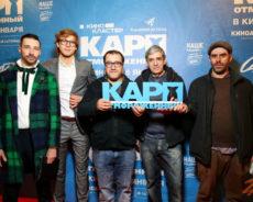 В Москве прошла премьера фильма «Карп отмороженный»