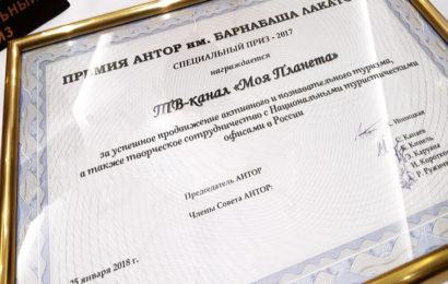 Телеканал «Моя Планета» первым из российских СМИ выиграл премию АНТОР