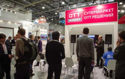 Специальный проект OTT.MARKET/OTT.FUTURE, посвященный развитию OTT технологий, пройдет в рамках 20-й юбилейной выставки и форума CSTB'Telecom&Media'2018