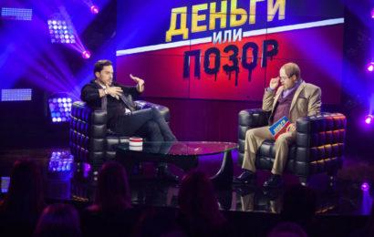 Новый сезон шоу со звездами «Деньги или позор»