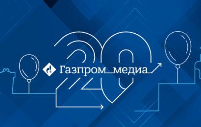 Холдинг «Газпром-медиа» отмечает 20-летие