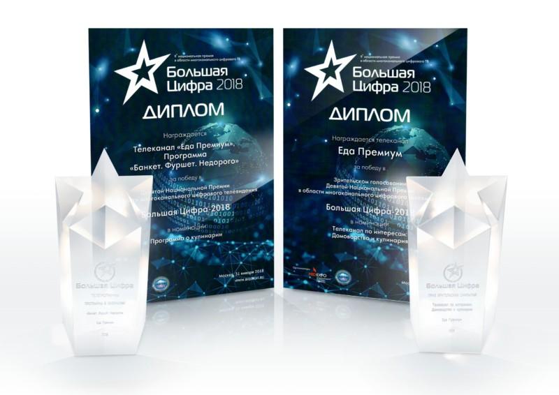 Телеканал «Еда Премиум» стал обладателем двух наград на Премии в области цифрового ТВ «Большая Цифра-2018»!