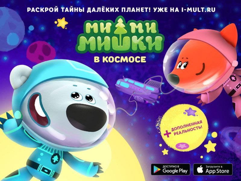 «Ми-ми-мишки в космосе»: межпланетные приключения мультгероев на экране смартфона