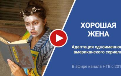 «Хорошая жена» будет адаптирована в России
