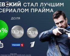 «Невский» стал лучшим сериалом прайма