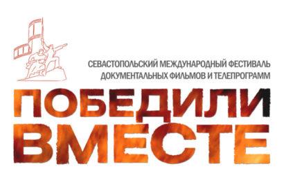 XIV Севастопольский международный фестиваль документальных фильмов и телевизионных программ «ПОБЕДИЛИ ВМЕСТЕ» начинает прием заявок на участие