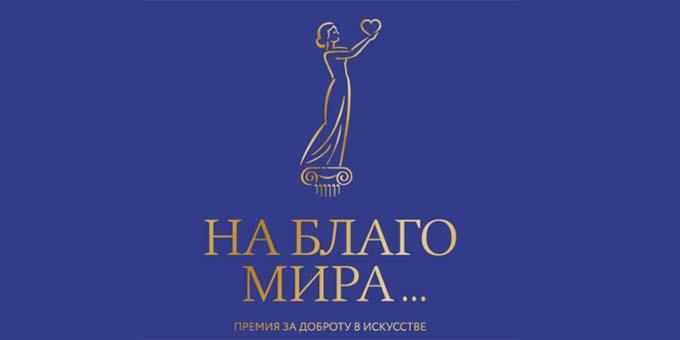 AMARIA, Куценко и Туминас вошли в экспертный совет Премии «На благо мира»