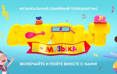 «Мультимузыка» – музыкальный телеканал №1 России по времени просмотра