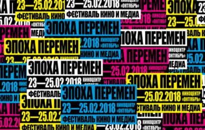 В МОСКВЕ ПРОЙДЕТ ФЕСТИВАЛЬ КИНО И МЕДИА О 90-Х – «ЭПОХА ПЕРЕМЕН»