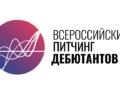 Шорт-лист ХIV Московского питчинга дебютантов